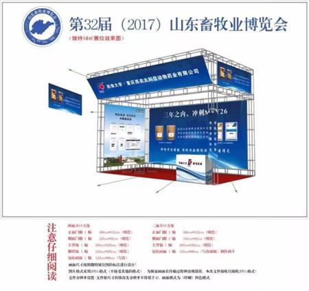 重庆西农大科信动药业参展第32届(2017)山东畜牧业博览会及展会全攻略