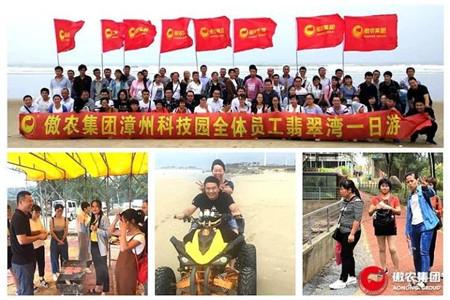 福建傲农(漳州科技园)组织全体员工赴翡翠湾一日游