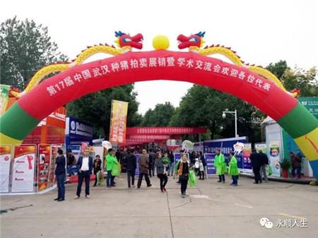 永顺生物携明星产品参加第17届武汉种猪拍卖会