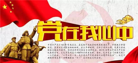 播恩集团:荣耀的党,美丽的国