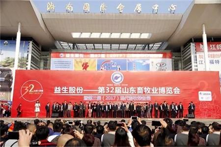 华辰制药祝贺第32届山东畜牧业博览会圆满收官