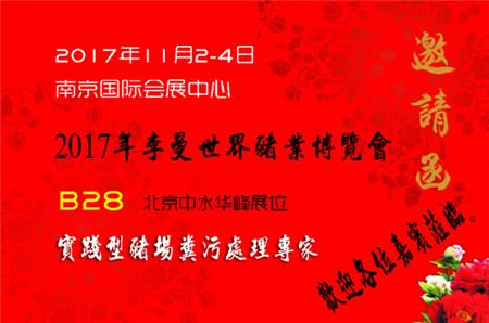 北京中水华峰养猪场粪污治理南京推介会简报
