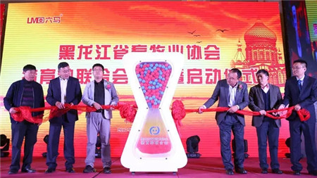 六马科技第二届中国绿色品质生猪产业峰会在哈尔滨成功举办