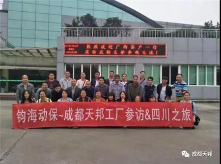 广西玉林优秀养殖客户代表一行莅临成都天邦参观考察