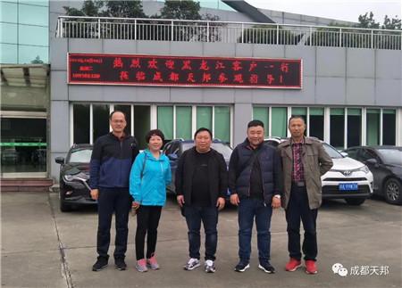 黑龙江优秀家禽养殖企业客户一行莅临成都天邦参观考察