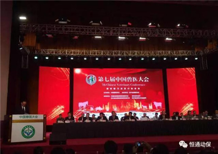 恒通担任特邀企业助力第七届中国兽医大会