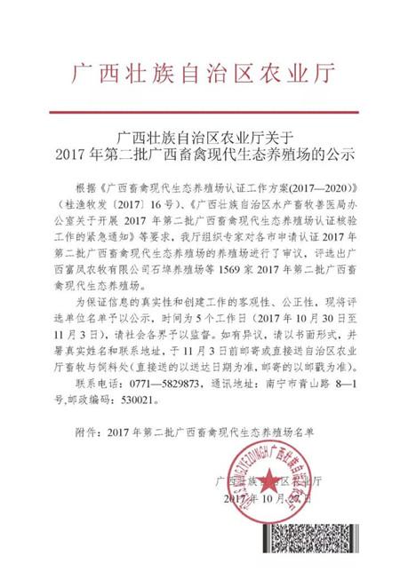南宁傲农育种技术有限公司入选2017年第二批广西畜禽现代生态养殖场