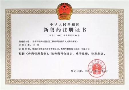 普莱柯圆环基因工程亚单位疫苗获新兽药证书,新产品即将上市!