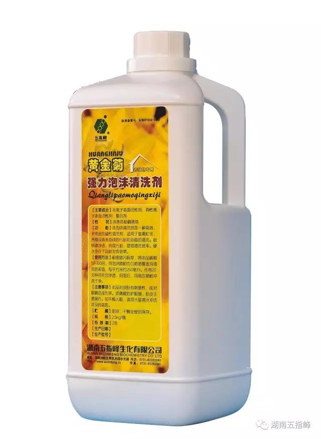 湖南五指峰产品推荐:强力泡沫清洗剂——黄金菊