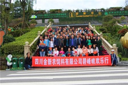 四川金新农碧峰峡欢乐行及第四季度生日会