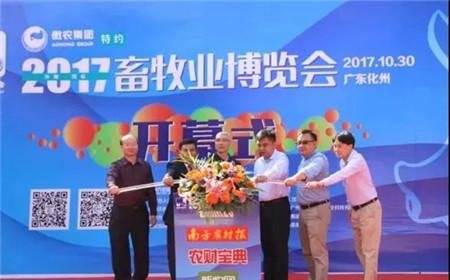 火爆了,市长都来咱们展台现场了!——2017第六届华南(茂名)畜牧业博览会