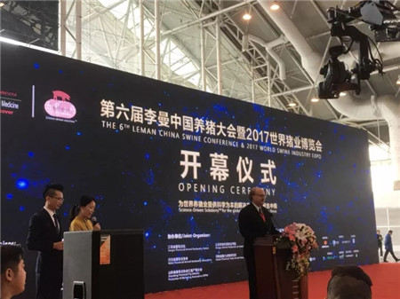 第六届李曼中国养猪大会暨2017世界猪业博览会简报