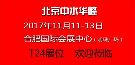 2017南京李曼养猪场粪污处理技术报告