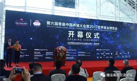 第六届李曼中国养猪大会暨2017世界猪业博览会于2017年11月2日~4日在南京国际展览中心盛大举行。