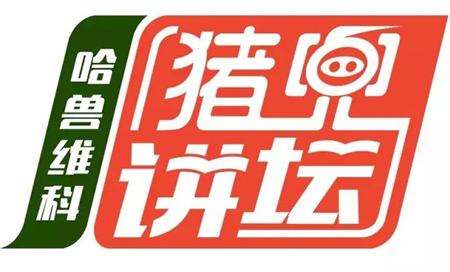 """猪场生物安全管理与疫病防控 ——第16期""""哈兽维科•猪兜讲坛""""直播节目预告"""