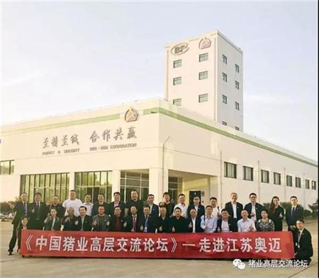中国猪业高层交流论坛--走进奥迈科技