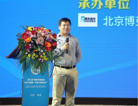 """第三届""""国际动物肠道生态与健康(中国)高端论坛11.10下午精彩内容"""