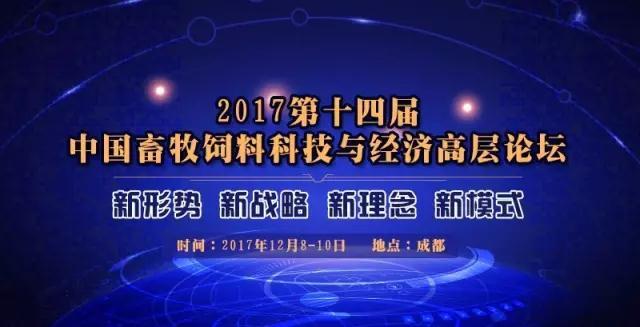 2017第十四届中国畜牧饲料科技与经济高层论坛(第三轮通知)