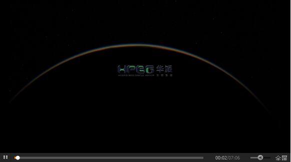 华派生物工程集团全新宣传片激情上线