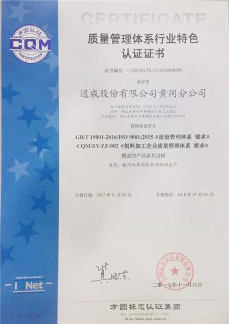 黄冈通威成为饲料行业首家获得质量管理体系特色认证证书的企业