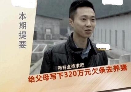 毕业2年,25岁小伙养猪1年赚8百万!网友评价:扎心