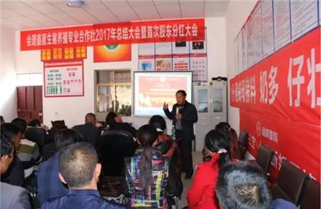 鑫星生猪养殖专业合作社举办首次分红大会,股东最多领到两万五!