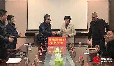 持续发力育种产业:傲农集团又一生猪养殖项目落户湖北枣阳!