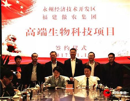 """傲农集团""""年产十八万吨乳猪奶粉及高端生物饲料生产线项目""""落户湖南永州"""