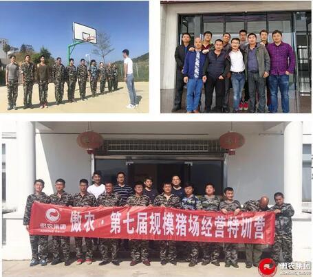 傲农集团举办第七届规模猪场特训营