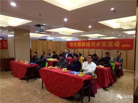 2017年11月18日晚,江苏恒丰强生物技术有限公司携手牧欣牧业有限公司在屏南县天外天大酒店举办恒丰强冬季养殖技术交流会。
