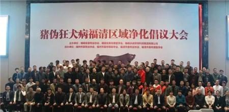猪伪狂犬病福清区域净化倡议大会顺利召开