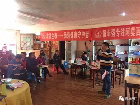 2017年恒丰强冬季养殖技术交流会(大黎站)圆满落幕!