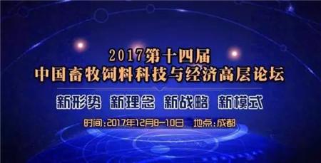 2017第十四届中国畜牧饲料科技与经济高层论坛最终通知(日程安排)