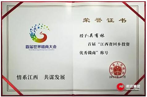 傲农集团董事长吴有林获评江西省回乡投资优秀赣商