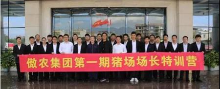傲农集团第一期猪场场长特训营在漳州科技园成功举办