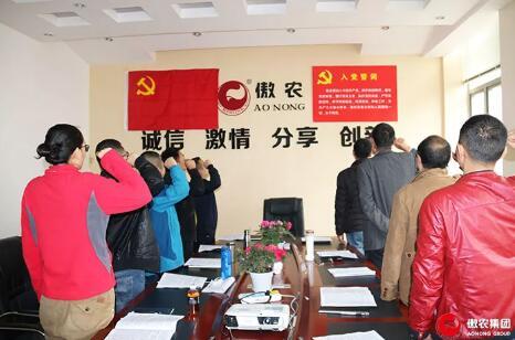 四川傲农党支部组织党员学习党的十九大精神