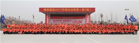 播恩梦想•砥砺前行 ——播恩集团2017营长训练营(第7期)圆满结束