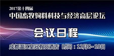 2017第十四届中国畜牧饲料科技与经济高层论坛·最终日程