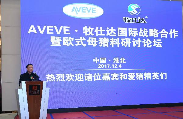 热烈祝贺AVEVE·牧仕达国际战略合作暨欧式母猪料研讨论坛成功举办
