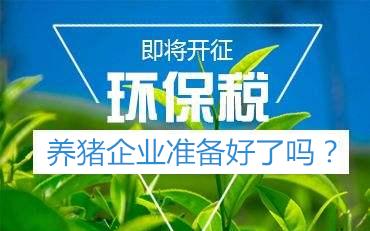 """""""环保税""""对企业有何影响?下月起在浙江落地"""