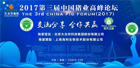 PIC全球育种总监David:基因选育能加速猪的遗传改良