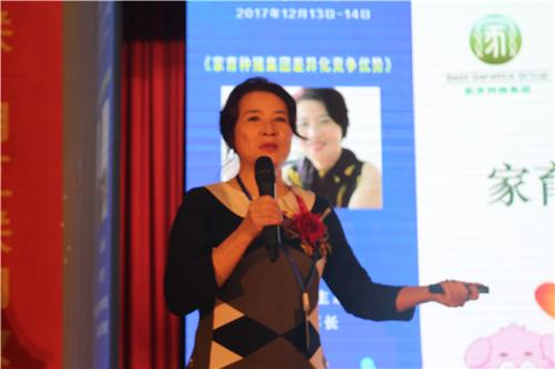 探寻养猪业创新之路——第三届(2017)中国猪业高峰论坛会议隆重举行!(二)