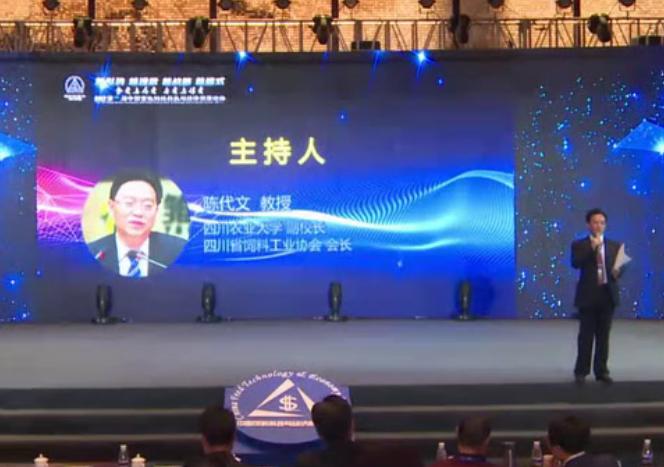 中国养猪网直播:2017第14届中国畜牧饲料科技与经济高层论坛(下)
