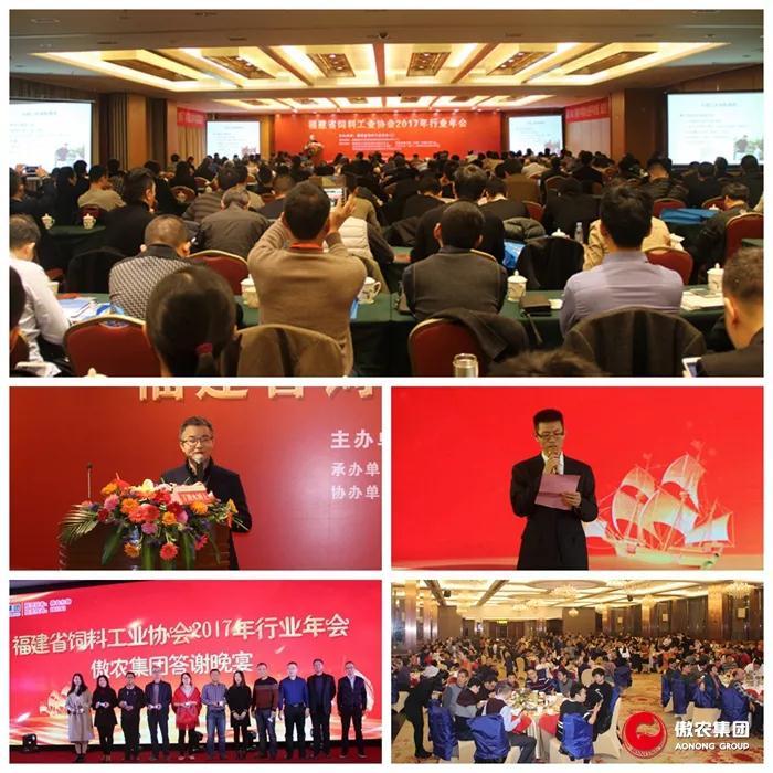傲农集团承办福建省饲料工业协会2017行业年会取得圆满成功