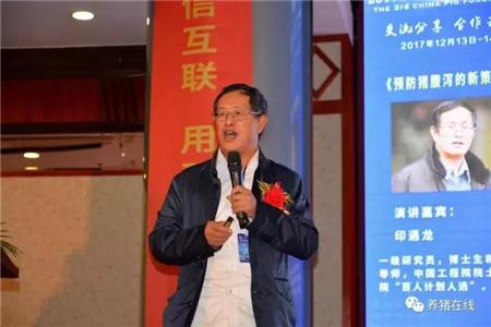 新时代如何养猪,众位大咖给你支招(上篇:专家类)---第三届 中国猪业高峰论坛在珠海召开