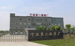 名企推荐——宁波第二激素厂