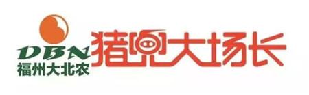"""分娩舍的精细化管理——第10期""""福州大北农·猪兜大场长""""直播节目预告"""