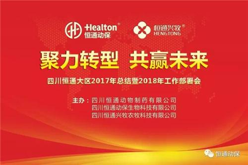 聚力转型 共赢未来——四川恒通动保2017年合作伙伴总结会相继在各大区举行