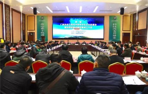 第一届广西农业工程技术研究中心主任联席会暨协同创新战略联盟成立大会顺利召开