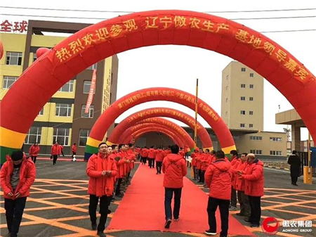 辽宁傲农生产基地投产庆典暨仔猪营养三阶段新产品发布会隆重举行